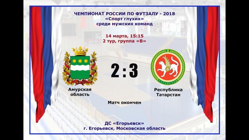Амурская область - Республика Татарстан
