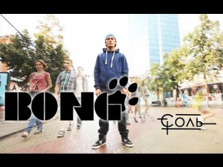 Rasta BONG - Соль