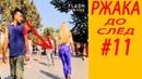 ПРИКОЛЫ 2019 май ржака11 до слез угар прикол - ПРИКОЛЮХА