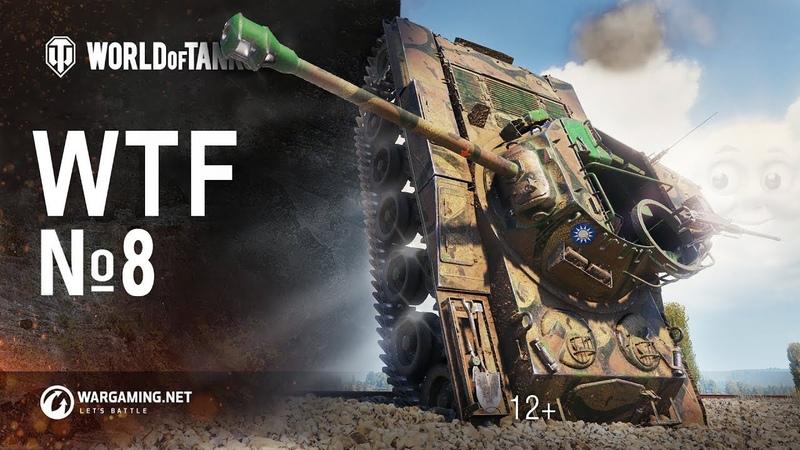 WTF 8 Приколы Баги Фейлы World of Tanks