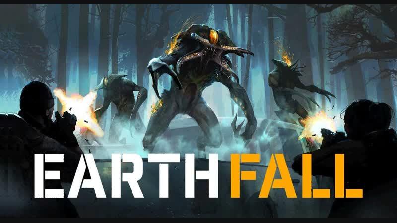 Надираем инопланетные задницы в промышленных масштабах в Earthfall