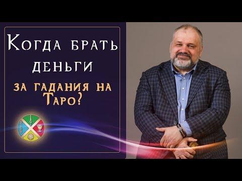 Когда можно брать деньги за Таро В какой момент вы становитесь профессионалом Русская Школа Таро
