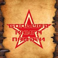 Логотип БОЛЬШАЯ КНИГА ПАМЯТИ