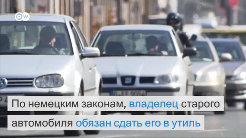 Для остальных рассказываем как в Германии уничтожают старые автомобили и сколько владельцы обязаны за это платить