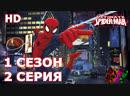 Совершенный Человек Паук 1 Сезон 2 Серия Большая Ответственность