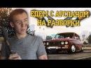 ЕДЕМ НА РАЗБОРКИ С АРСЛАНОМ! - GTA Криминальная Россия По Сети №134