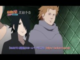 Naruto Shippuden Episode 485 Preview - Sasukes Story : Sunrise Part 2: Coliseum