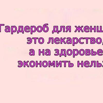 Оксана Стильная