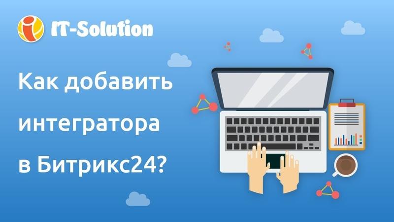 Как добавить интегратора в Битрикс24?