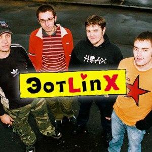 ЭотLinX