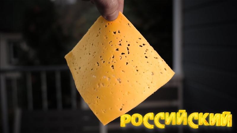 Рейтинг: Российский сыр