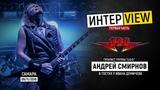Интервью с Андреем Смирновым (гитарист группы U.D.O.) - 1 ЧАСТЬ