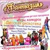 """Праздничное агентство""""Фантазия"""" г.Вятские Поляны"""