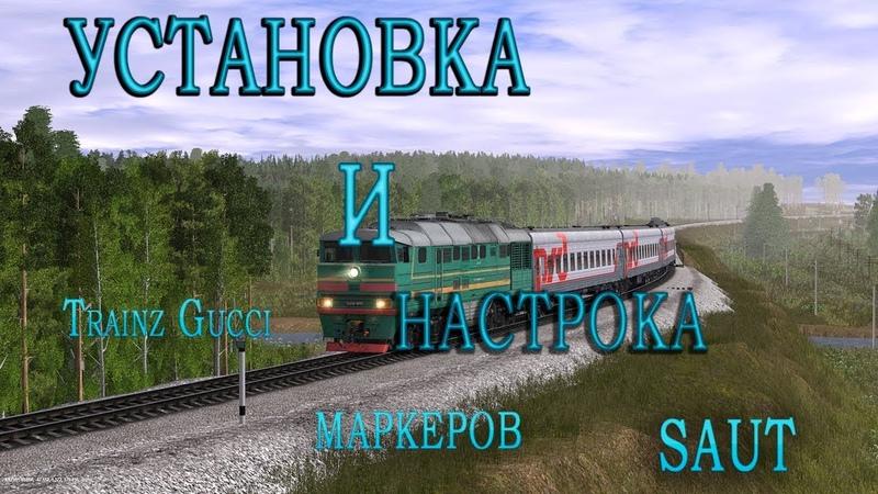 УСТАНОВКА И НАСТРОЙКА МАРКЕРОВ SAUT