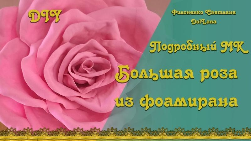 Большая роза из фоамирана - очень подробный мастер-класс