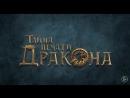Тайна Печати дракона — Тизер-трейлер 2 (2019)