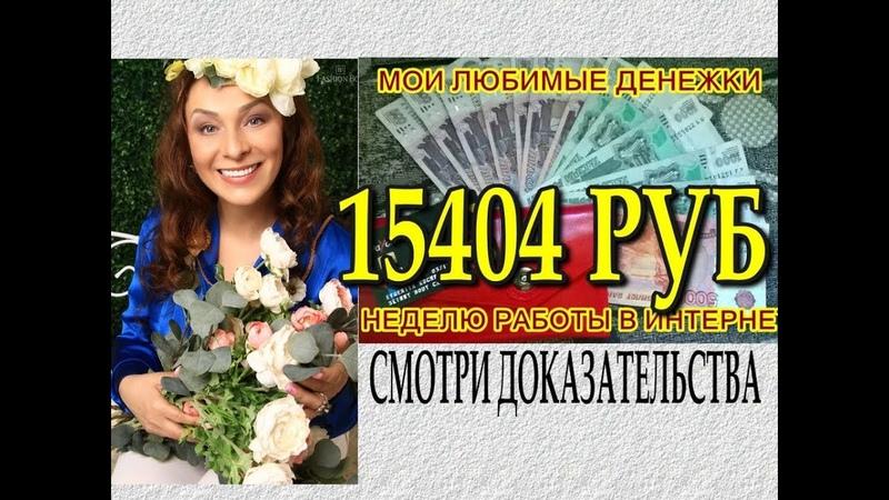 ВЫПЛАТА 15404 РУБ ОТ VALENTUS УРА ВАЦ ВАЙБ 79200126896 СКАЙП MARINA115611