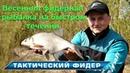Весенняя фидерная рыбалка на быстром течении! Тактический фидер - секреты фидерной ловли!