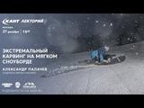 Кант Лекторий Экстремальный карвинг на мягком сноуборде