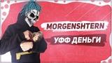 НОВОГОДНИЙ КАВЕР! MORGENSHTERN -