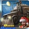 """Мобильная MMO RPG онлайн игра """"Воин Дороги"""""""