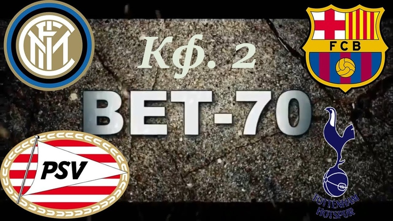 Интер - ПСВ Барселона - Тоттенхэм Прогноз на Лигу Чемпионов