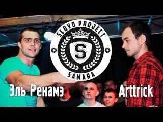 SLOVO | SAMARA - ��� ������ vs. Arttrick, 1 �����, �����