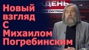 Погляд на тиждень с Михаилом Погребинским. Выпуск от 26.05.2019