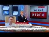 Прямой эфир НЕЖДАНЧИК! РБК 11.06.2014