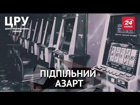 ЦРУ. Як однорукі бандити полюють на гаманці українців