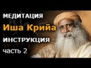 Садгуру - Медитация Иша Крийя. Инструкция. (Джагги Васудев)