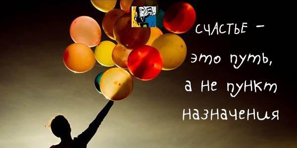 Счастье бродило по свету и всем, кто ему встречался на пути, Счастье исполняло желания. Однажды Счастье по неосторожности провалилось в яму и не смогло выбраться. К яме подходили люди и загадывали желания, а Счастье, естественно, выполняло их. И люди уходили, оставив Счастье сидеть в яме дальше. Однажды к яме подошел молодой человек. Он посмотрел на Счастье, но не стал ничего требовать, а спросил: — Тебе-то, Счастье, чего хочется? — Выбраться отсюда, — ответило Счастье. Юноша помог ему…