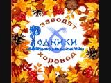 Промо ролик - осенний праздник в Первомайском сквере