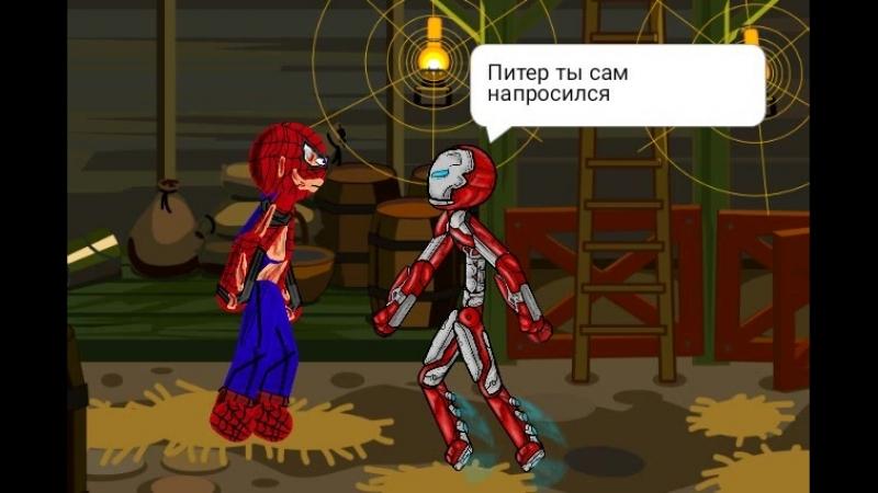 Питер Паркер - Железный друг