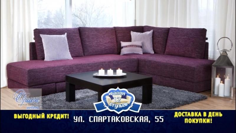 Салон 12 СТУЛЬЕВ по ул Спартаковская 55