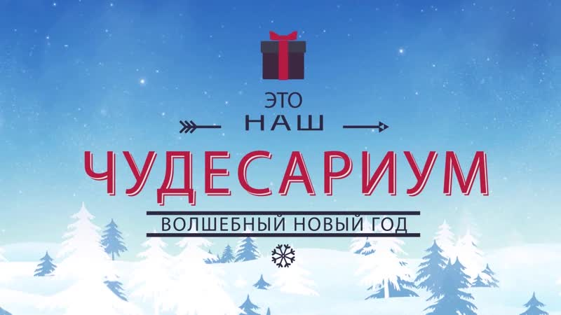 Скоро,очень скоро, самый долгожданный праздник!