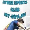 Кибер клуб сайта my-fifa.ru турниры