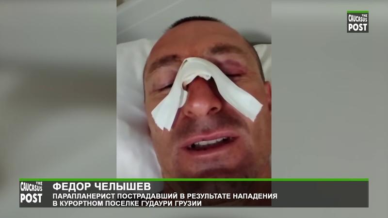 Федор Челышев - пострадавший парапланерист в результате нападения в поселке Гудаури, Грузии.