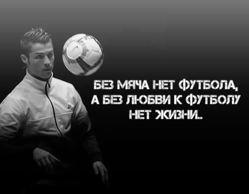 футбол картинки на аватарку: