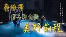 09 сент. 2018 г.蔡維澤(傻子與白痴) - 美好前程【無雜音動態歌詞 Lyrics】