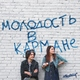 MILLENNIUM 2012 - Белоруссия  - Naviband - Молодость в кармане