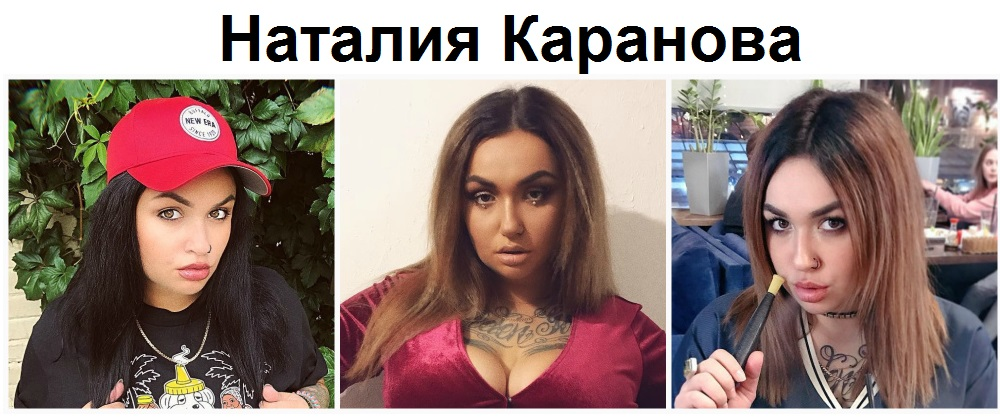 НАТАЛИЯ КАРАНОВА из шоу Пацанки 3 сезон Пятница фото, видео, инстаграм Мурмуаша