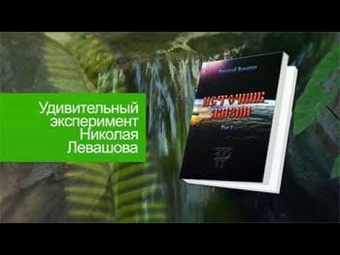 Источник Жизни Часть 1 Николай Левашов