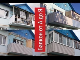 Балкон от А до Я. Вдохнули 2-ю жизнь!  ( п. Лесное)