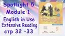Spotlight 5 Module 1 стр 32-33
