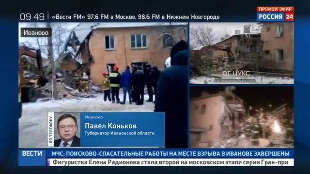 Новости на Россия 24 • Спасатели извлекли из-под завалов еще одного выжившего при взрыве газа в Иванове