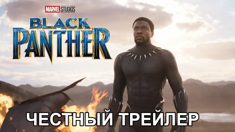 Честный трейлер — «Чёрная Пантера» Honest Trailers - Black Panther [rus]