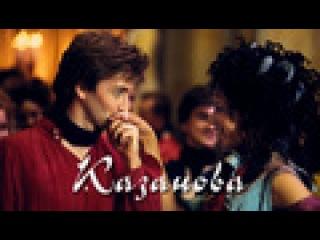 Казанова  / Casanova (2005) — драма на Tvzavr