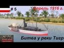 [Battle of Empires: 1914-1918] Германская империя 5.Миссия Битва у реки Тигр , Апрель 1916 г.