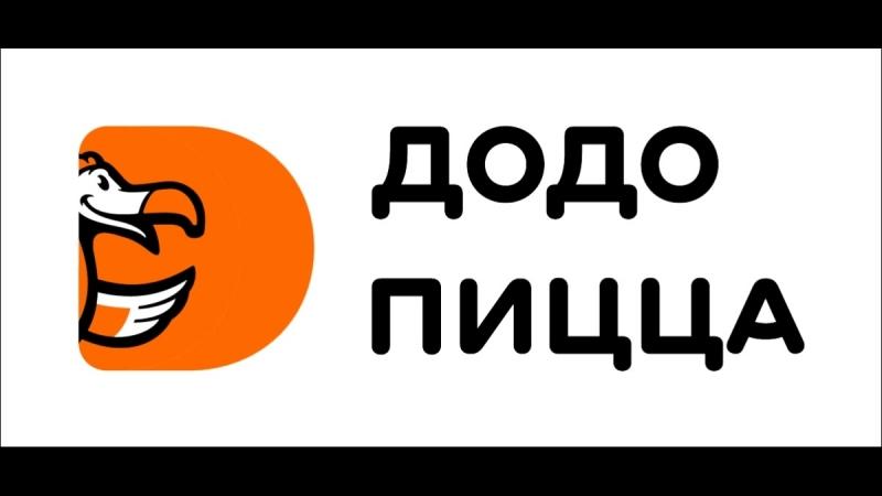 DODO_PIZZA